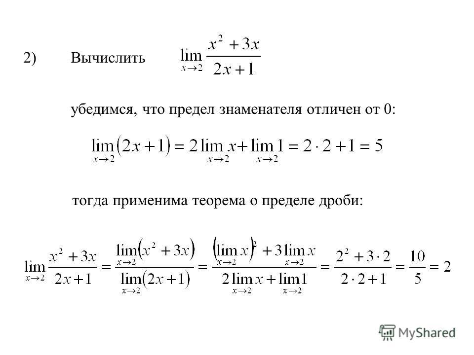 2) Вычислить убедимся, что предел знаменателя отличен от 0: тогда применима теорема о пределе дроби: