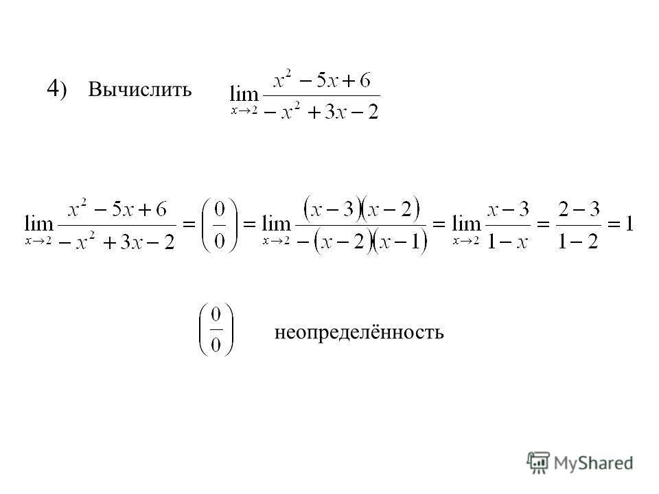 4 ) Вычислить неопределённость