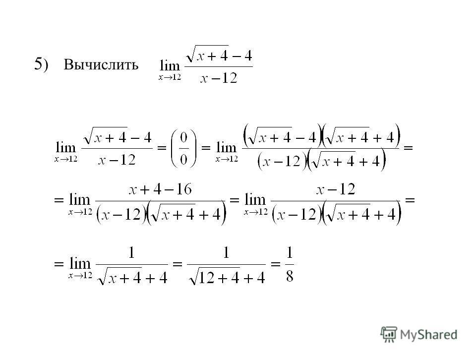 5 ) Вычислить