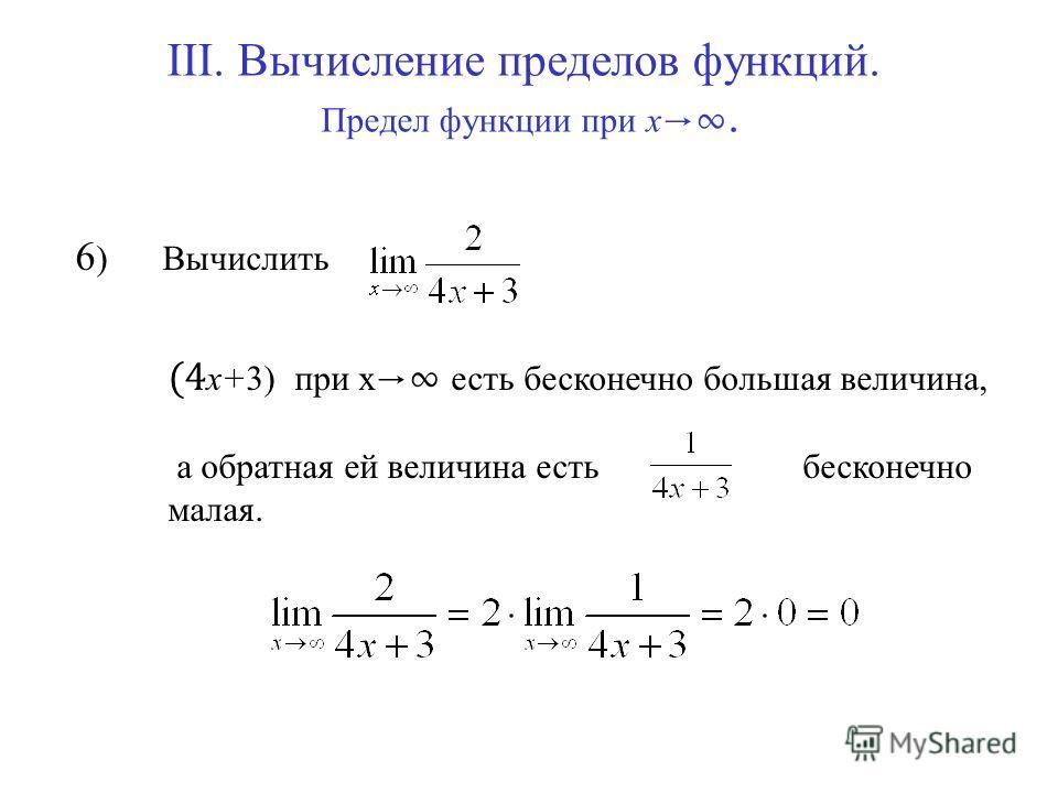 III. Вычисление пределов функций. Предел функции при х. 6 ) Вычислить (4 х+3) при х есть бесконечно большая величина, а обратная ей величина есть бесконечно малая.
