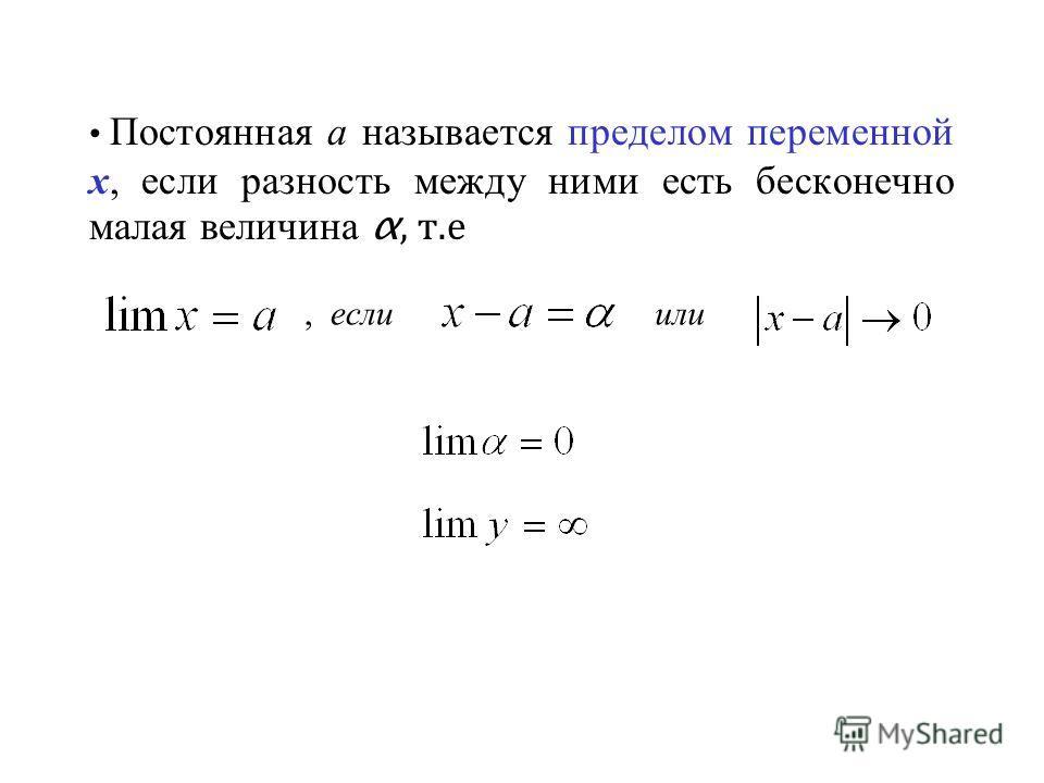 Постоянная а называется пределом переменной х, если разность между ними есть бесконечно малая величина α, т.е, еслиили