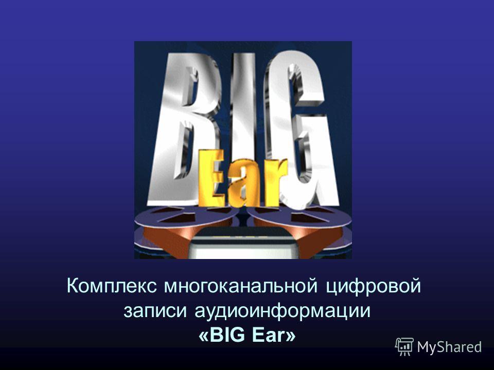 Комплекс многоканальной цифровой записи аудиоинформации «BIG Ear»