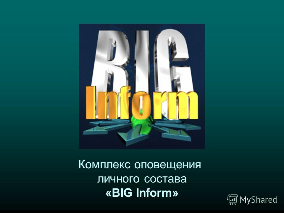 Комплекс оповещения личного состава «BIG Inform»