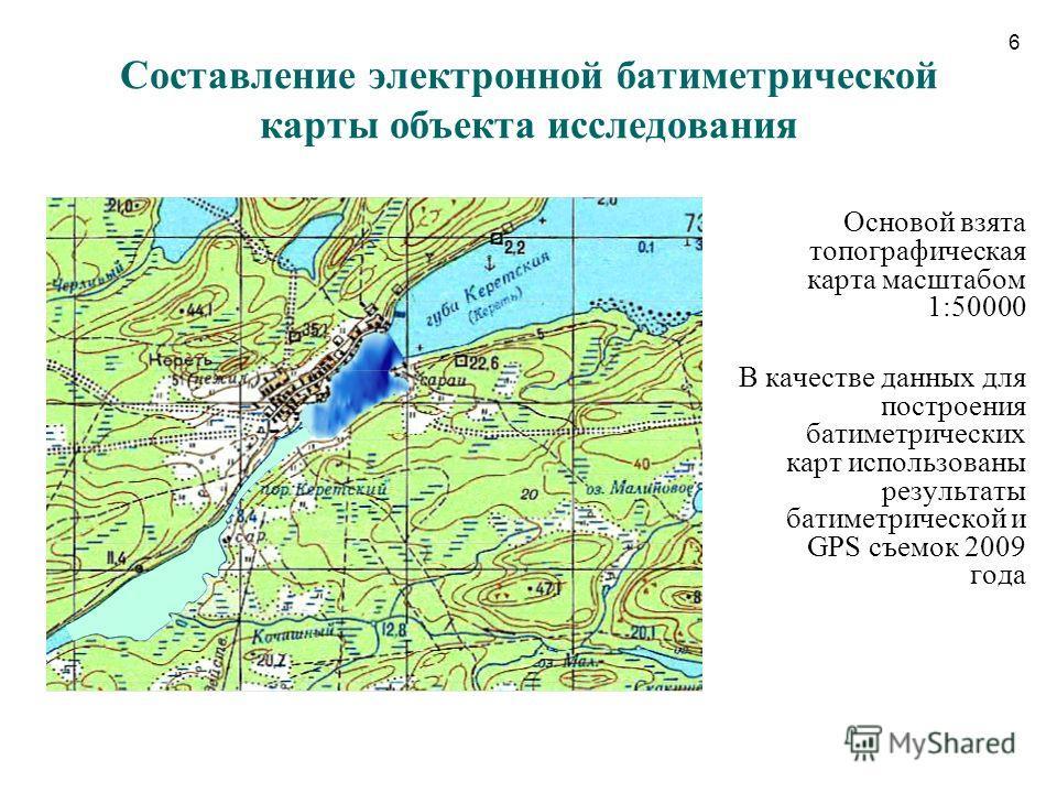 Основой взята топографическая карта масштабом 1:50000 В качестве данных для построения батиметрических карт использованы результаты батиметрической и GPS съемок 2009 года Составление электронной батиметрической карты объекта исследования 6