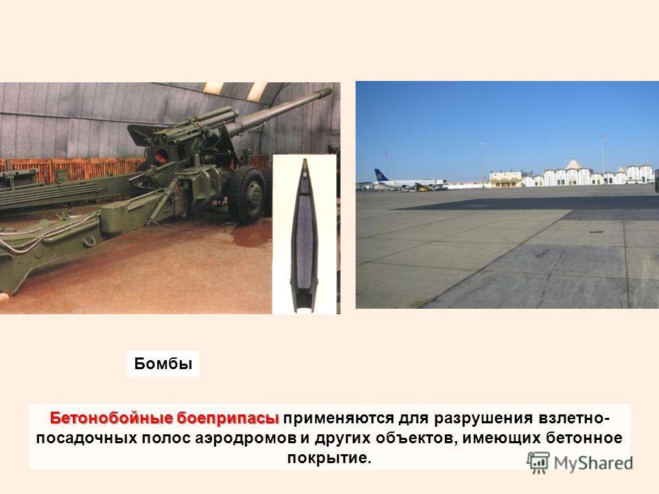 Бетонобойные боеприпасы Бетонобойные боеприпасы применяются для разрушения взлетно- посадочных полос аэродромов и других объектов, имеющих бетонное покрытие. Бомбы