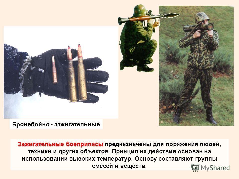 Зажигательные боеприпасы Зажигательные боеприпасы предназначены для поражения людей, техники и других объектов. Принцип их действия основан на использовании высоких температур. Основу составляют группы смесей и веществ. Бронебойно - зажигательные