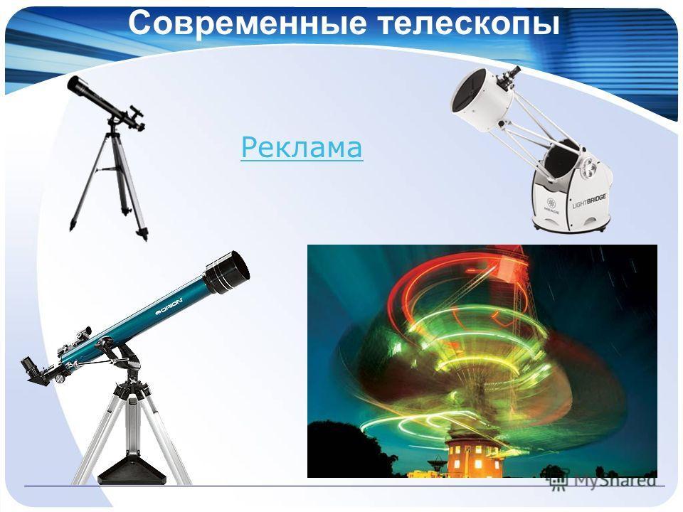 Современные телескопы Реклама