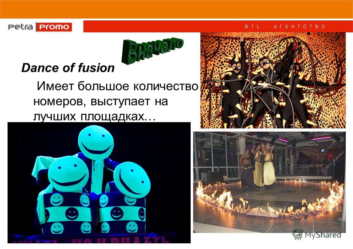 Dance of fusion Имеет большое количество номеров, выступает на лучших площадках…