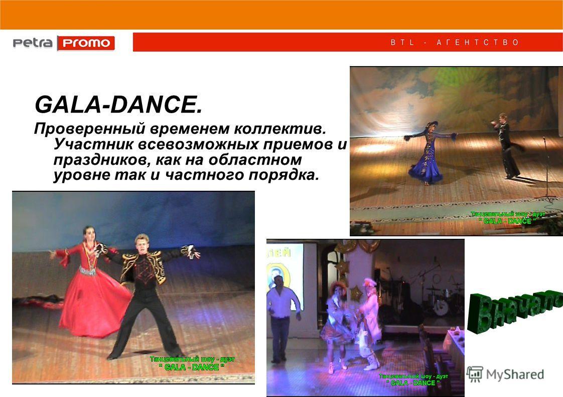 GALA-DANCE. Проверенный временем коллектив. Участник всевозможных приемов и праздников, как на областном уровне так и частного порядка.