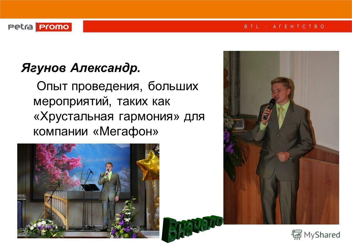 Ягунов Александр. Опыт проведения, больших мероприятий, таких как «Хрустальная гармония» для компании «Мегафон»