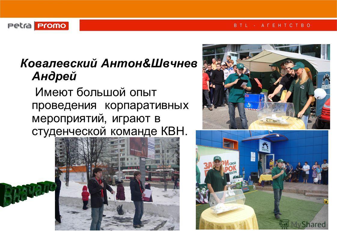 Ковалевский Антон&Швчнев Андрей Имеют большой опыт проведения корпаративных мероприятий, играют в студенческой команде КВН.