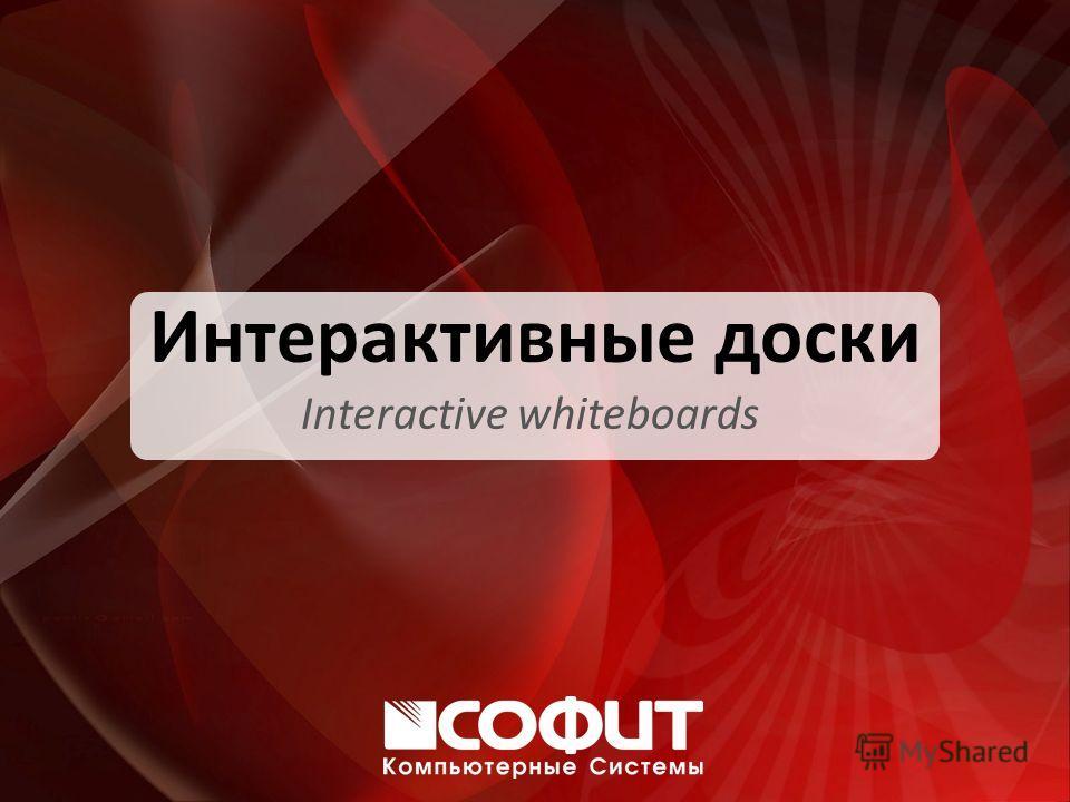Интерактивные доски Interactive whiteboards