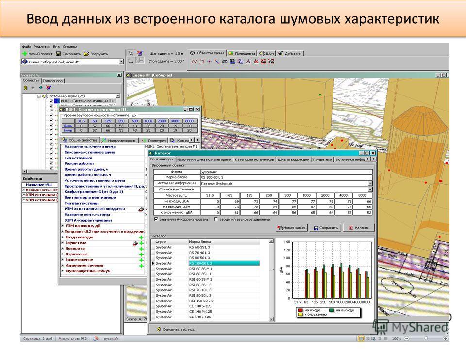 Ввод данных из встроенного каталога шумовых характеристик