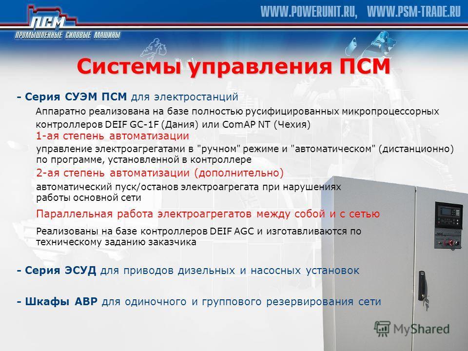 Системы управления ПСМ 1-ая степень автоматизации управление электроагрегатами в