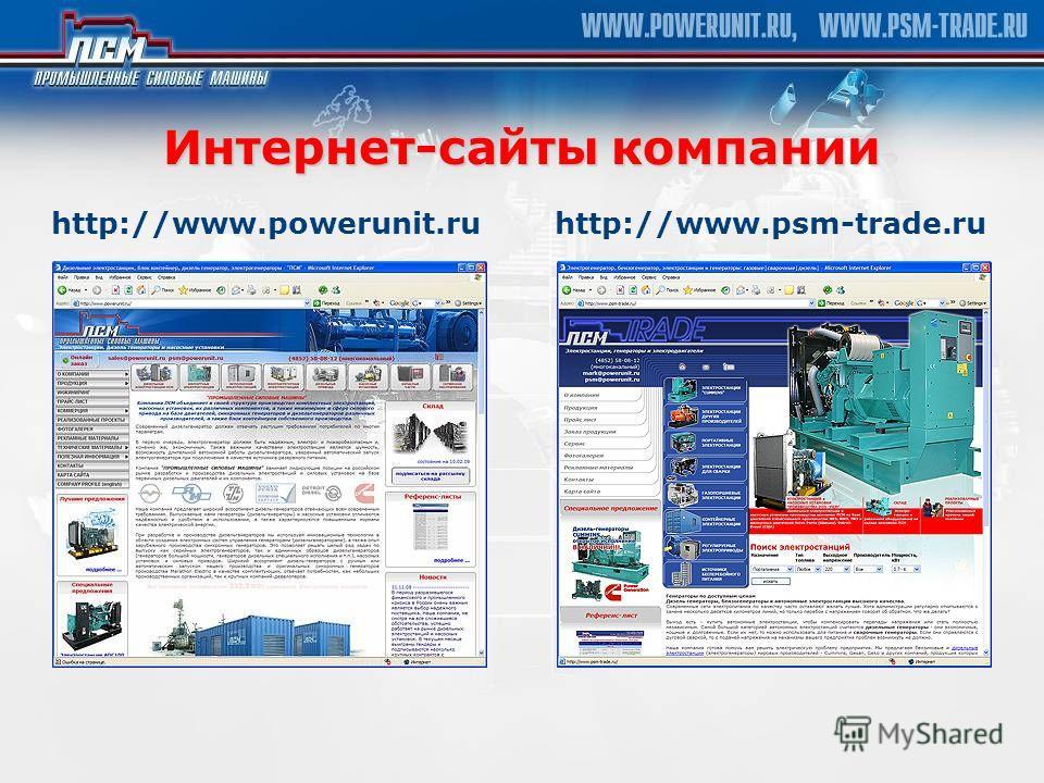 Интернет-сайты компании http://www.powerunit.ruhttp://www.psm-trade.ru
