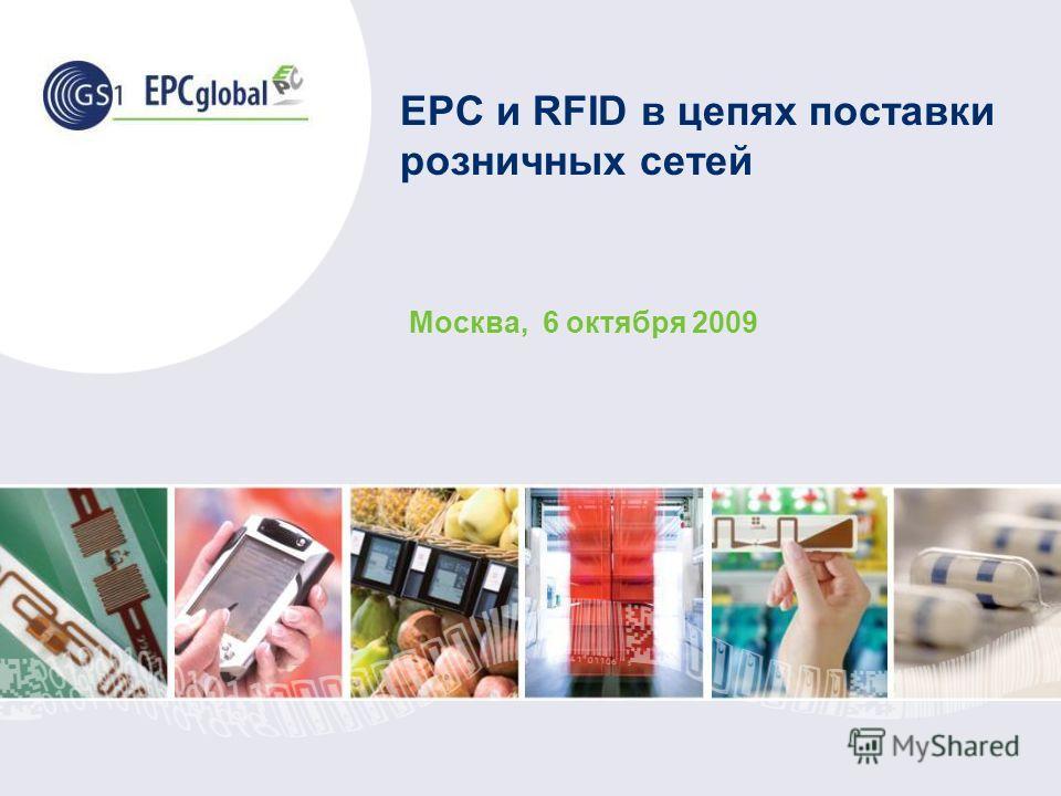 EPC и RFID в цепях поставки розничных сетей Москва, 6 октября 2009