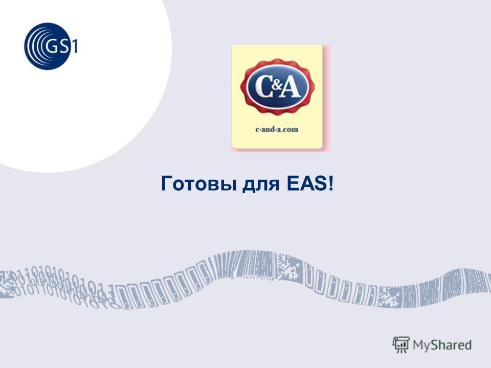 Готовы для EAS!
