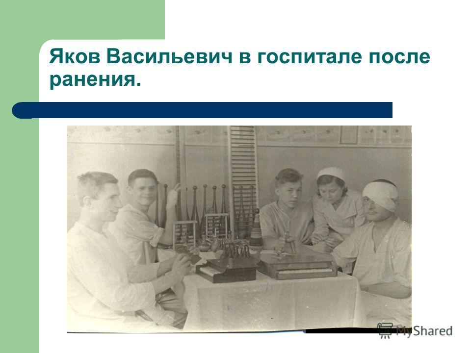 Яков Васильевич в госпитале после ранения.
