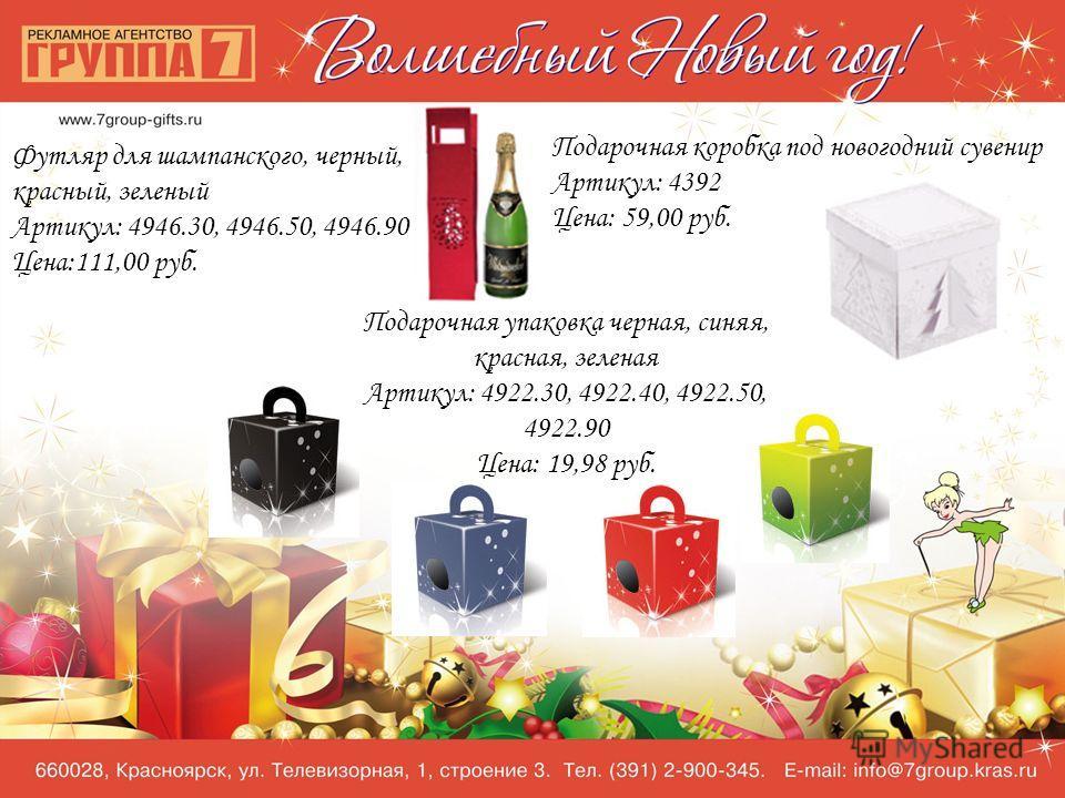 Подарочная упаковка черная, синяя, красная, зеленая Артикул: 4922.30, 4922.40, 4922.50, 4922.90 Цена: 19,98 руб. Подарочная коробка под новогодний сувенир Артикул: 4392 Цена: 59,00 руб. Футляр для шампанского, черный, красный, зеленый Артикул: 4946.3