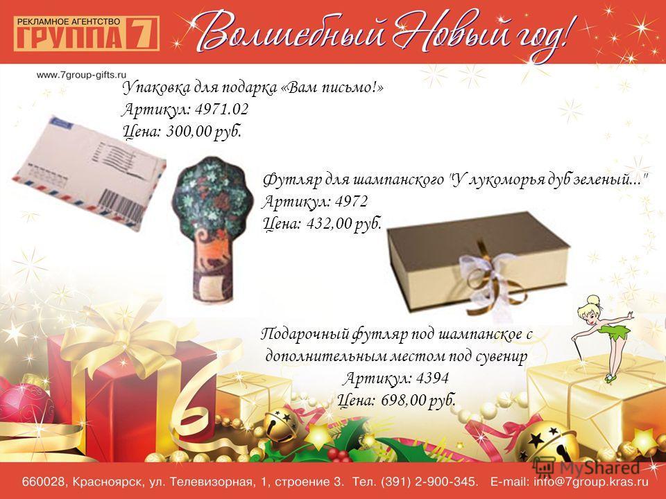 Упаковка для подарка «Вам письмо!» Артикул: 4971.02 Цена: 300,00 руб. Футляр для шампанского