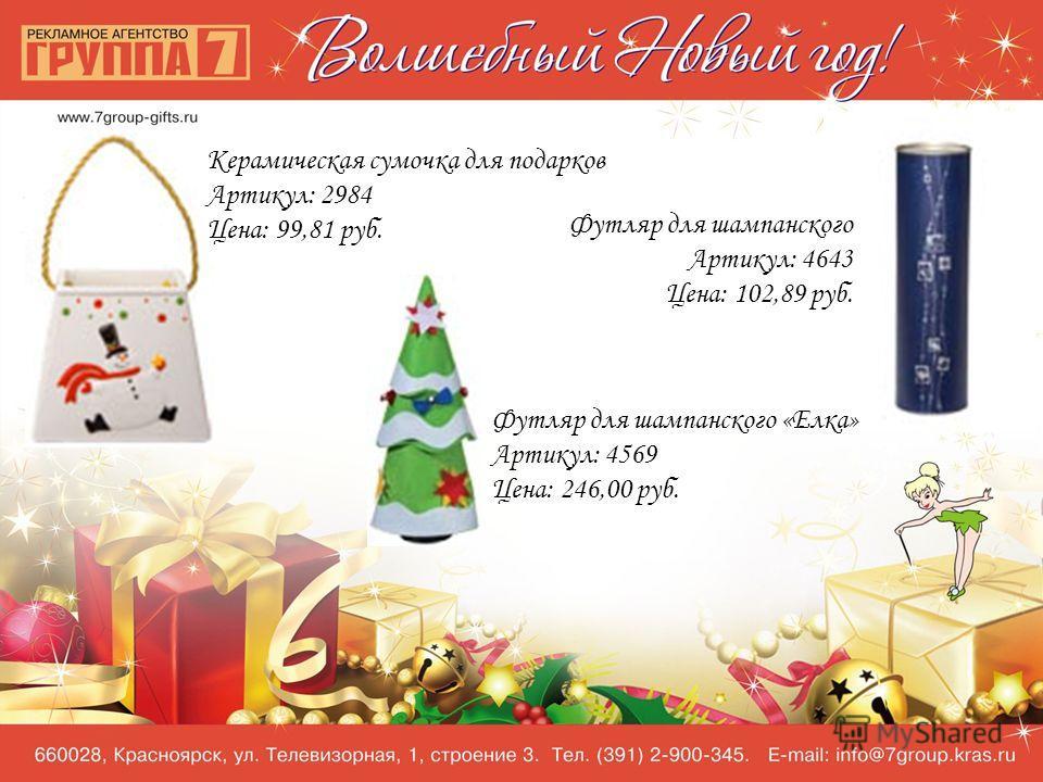 Керамическая сумочка для подарков Артикул: 2984 Цена: 99,81 руб. Футляр для шампанского Артикул: 4643 Цена: 102,89 руб. Футляр для шампанского «Елка» Артикул: 4569 Цена: 246,00 руб.