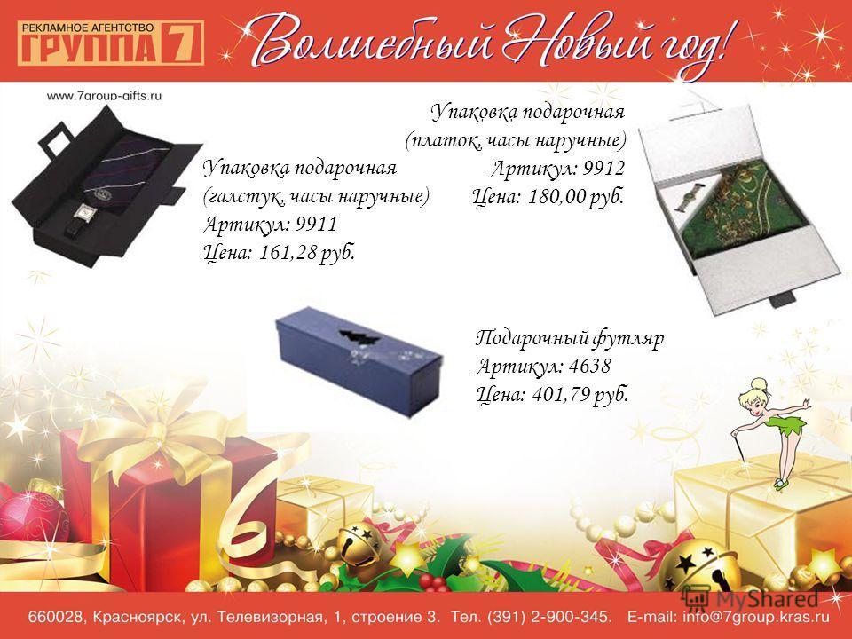Упаковка подарочная (галстук, часы наручные) Артикул: 9911 Цена: 161,28 руб. Упаковка подарочная (платок, часы наручные) Артикул: 9912 Цена: 180,00 руб. Подарочный футляр Артикул: 4638 Цена: 401,79 руб.