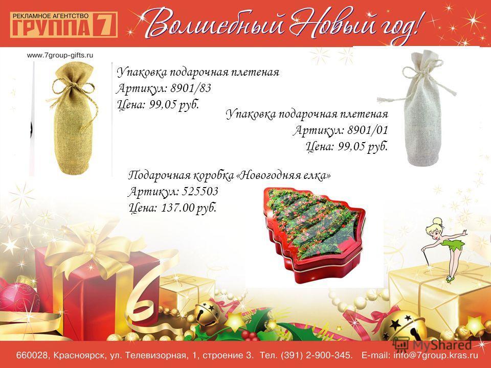 Упаковка подарочная плетеная Артикул: 8901/83 Цена: 99,05 руб. Упаковка подарочная плетеная Артикул: 8901/01 Цена: 99,05 руб. Подарочная коробка «Новогодняя елка» Артикул: 525503 Цена: 137.00 руб.