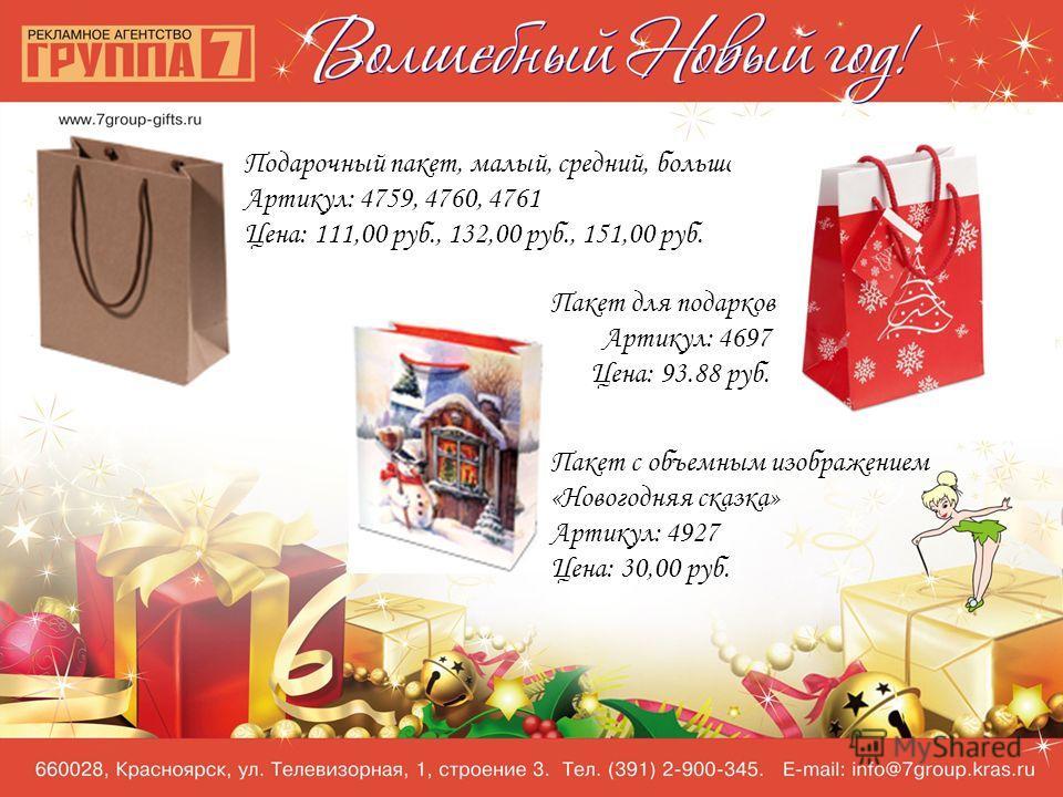 Пакет с объемным изображением «Новогодняя сказка» Артикул: 4927 Цена: 30,00 руб. Подарочный пакет, малый, средний, большой Артикул: 4759, 4760, 4761 Цена: 111,00 руб., 132,00 руб., 151,00 руб. Пакет для подарков Артикул: 4697 Цена: 93.88 руб.