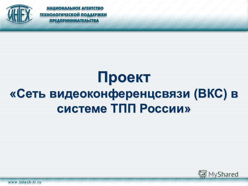 Проект «Сеть видеоконференцсвязи (ВКС) в системе ТПП России»