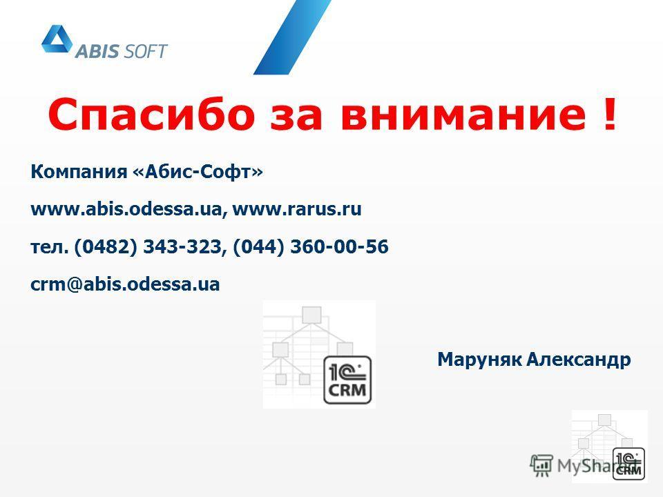 Компания «Абис-Софт» www.abis.odessa.ua, www.rarus.ru тел. (0482) 343-323, (044) 360-00-56 crm@abis.odessa.ua Маруняк Александр Спасибо за внимание !