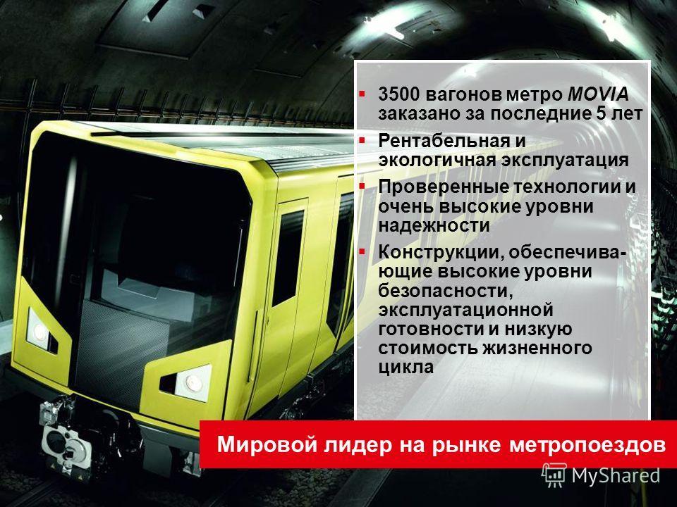 © Bombardier Inc. or its subsidiaries. All rights reserved. 4 3500 вагонов метро MOVIA заказано за последние 5 лет Рентабельная и экологичная эксплуатация Проверенные технологии и очень высокие уровни надежности Конструкции, обеспечива- ющие высокие
