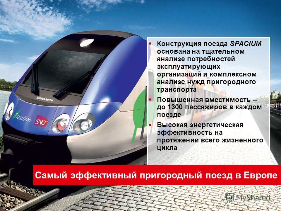 © Bombardier Inc. or its subsidiaries. All rights reserved. 6 Конструкция поезда SPACIUM основана на тщательном анализе потребностей эксплуатирующих организаций и комплексном анализе нужд пригородного транспорта Повышенная вместимость – до 1300 пасса