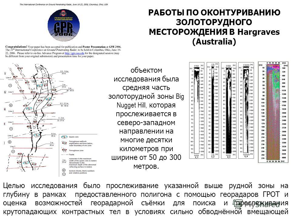 РАБОТЫ ПО ОКОНТУРИВАНИЮ ЗОЛОТОРУДНОГО МЕСТОРОЖДЕНИЯ В Hargraves (Australia) объектом исследования была средняя часть золоторудной зоны Big Nugget Hill, которая прослеживается в северо-западном направлении на многие десятки километров при ширине от 50