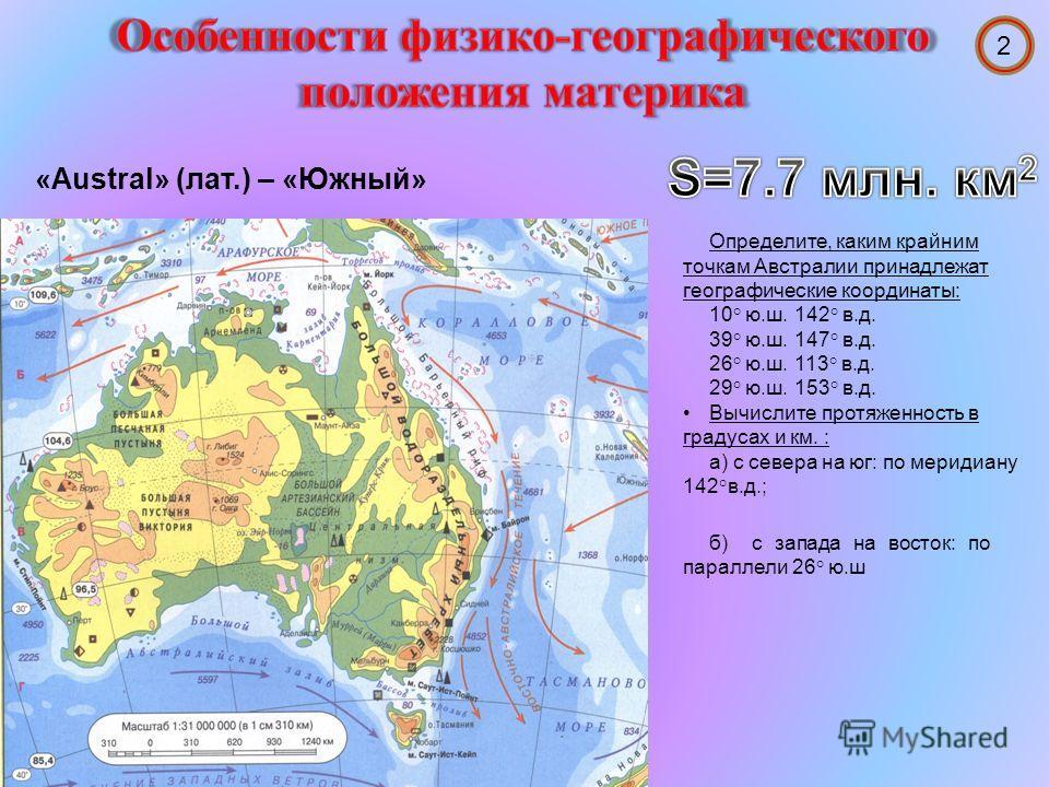 Определите, каким крайним точкам Австралии принадлежат географические координаты: 10° ю.ш. 142° в.д. 39° ю.ш. 147° в.д. 26° ю.ш. 113° в.д. 29° ю.ш. 153° в.д. Вычислите протяженность в градусах и км. : а) с севера на юг: по меридиану 142°в.д.; б) с за