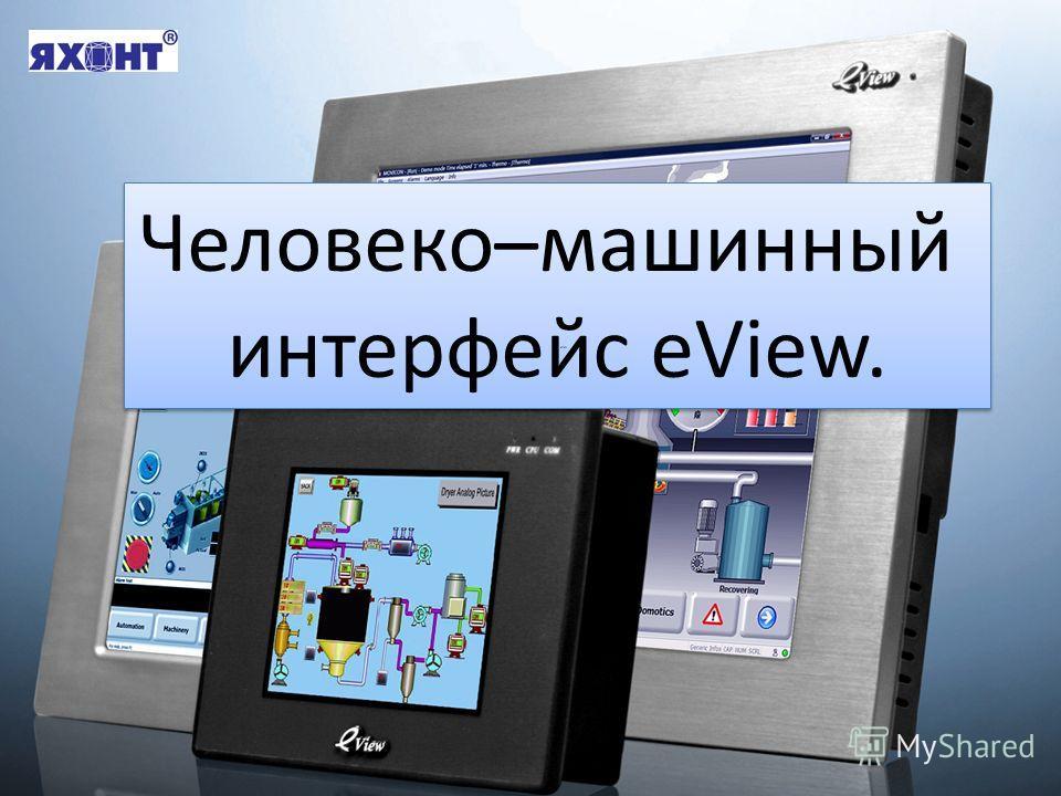 Человеко–машинный eView интерфейс eView. Человеко–машинный eView интерфейс eView.