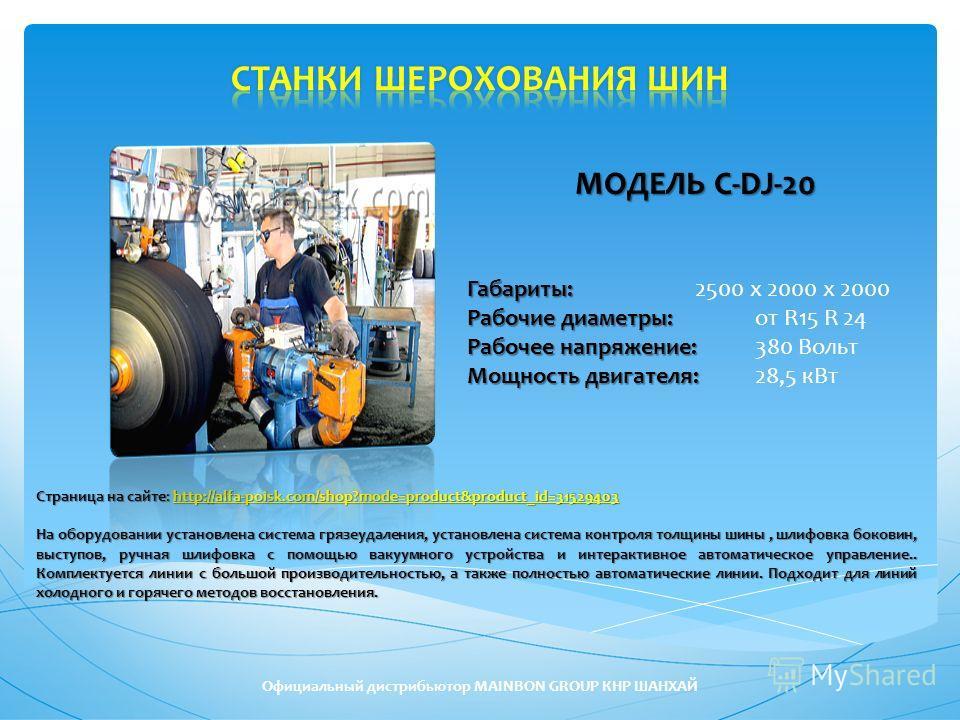 МОДЕЛЬС-DJ-20 МОДЕЛЬ С-DJ-20 Габариты: Габариты: 2500 х 2000 х 2000 Рабочие диаметры: Рабочие диаметры: от R15 R 24 Рабочее напряжение: Рабочее напряжение: 380 Вольт Мощность двигателя: Мощность двигателя: 28,5 кВт Страница на сайте: http://alfa-pois
