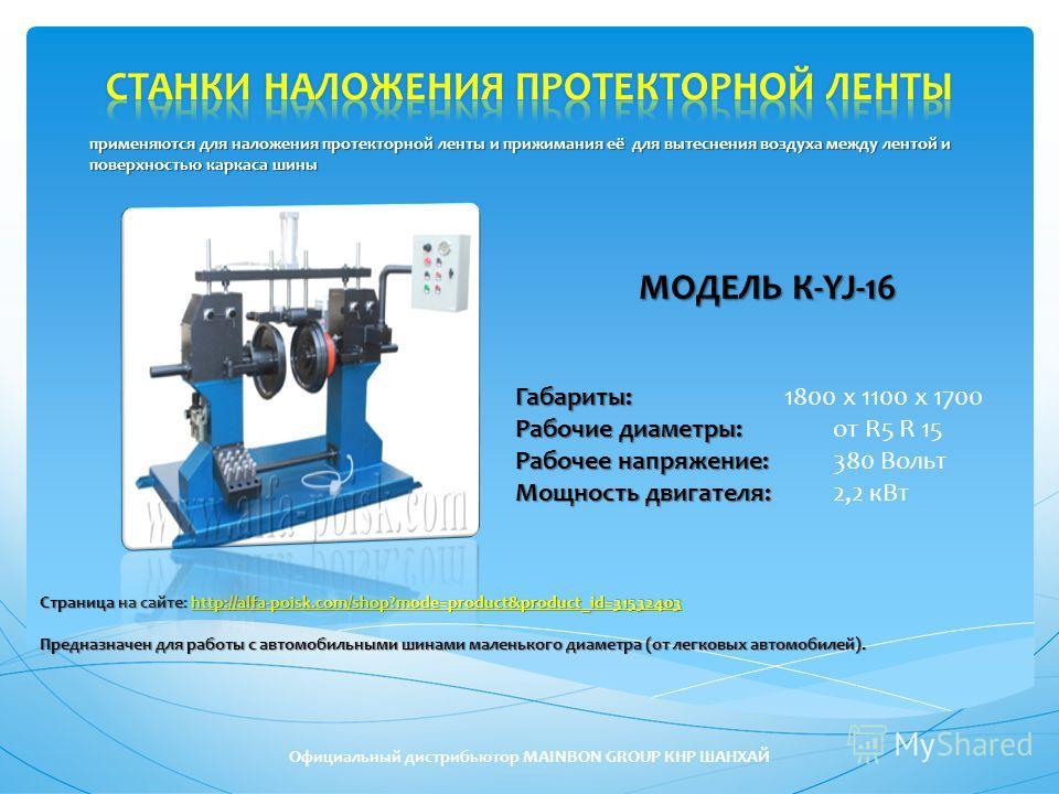 МОДЕЛЬК-YJ-16 МОДЕЛЬ К-YJ-16 Габариты: Габариты: 1800 х 1100 х 1700 Рабочие диаметры: Рабочие диаметры: от R5 R 15 Рабочее напряжение: Рабочее напряжение: 380 Вольт Мощность двигателя: Мощность двигателя: 2,2 кВт Страница на сайте: http://alfa-poisk.