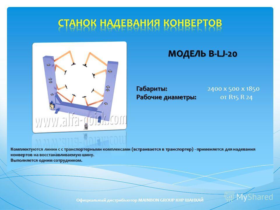 МОДЕЛЬB-LJ-20 МОДЕЛЬ B-LJ-20 Габариты: Габариты: 2400 х 500 х 1850 Рабочие диаметры: Рабочие диаметры: от R15 R 24 Комплектуются линии c с транспортерными комплексами (встраивается в транспортер) - применяется для надевания конвертов на восстанавлива
