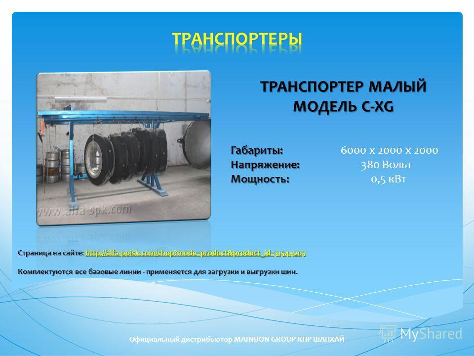 ТРАНСПОРТЕР МАЛЫЙ МОДЕЛЬC-XG ТРАНСПОРТЕР МАЛЫЙ МОДЕЛЬ C-XG Габариты: Габариты: 6000 х 2000 х 2000 Напряжение: Напряжение: 380 Вольт Мощность: Мощность: 0,5 кВт Страница на сайте: http://alfa-poisk.com/shop?mode=product&product_id=31544203 http://alfa