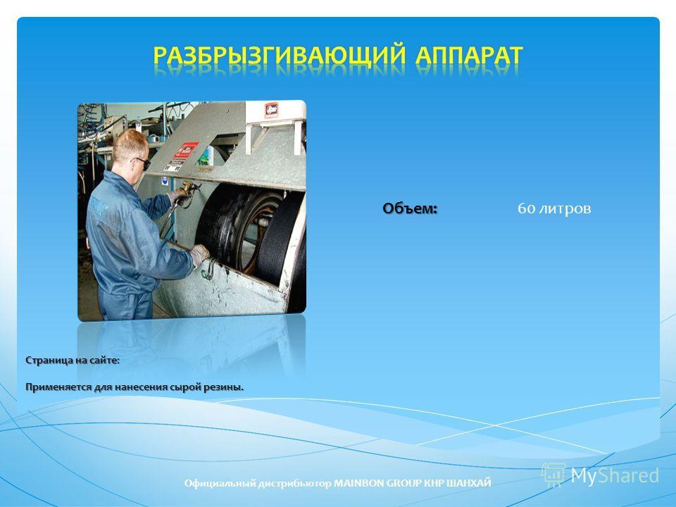 Объем: Объем: 60 литров Страница на сайте: Применяется для нанесения сырой резины. Официальный дистрибьютор MAINBON GROUP КНР ШАНХАЙ