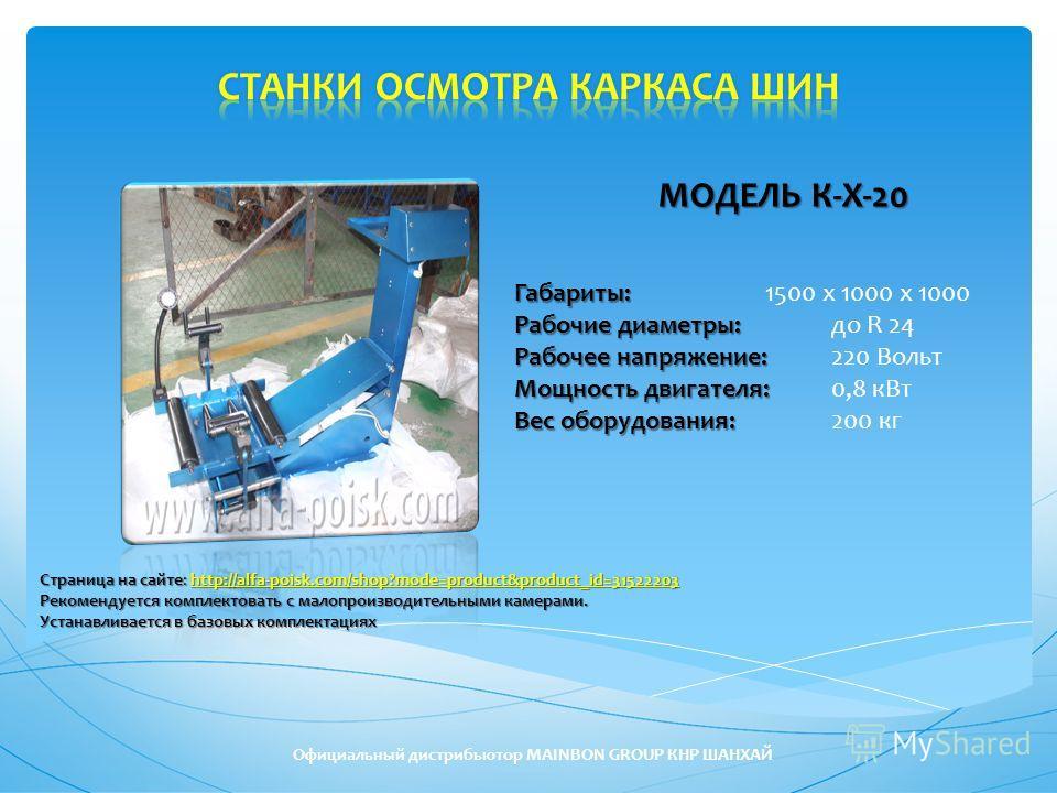 МОДЕЛЬК-Х-20 МОДЕЛЬ К-Х-20 Габариты: Габариты: 1500 х 1000 х 1000 Рабочие диаметры: Рабочие диаметры: до R 24 Рабочее напряжение: Рабочее напряжение: 220 Вольт Мощность двигателя: Мощность двигателя: 0,8 кВт Вес оборудования: Вес оборудования: 200 кг