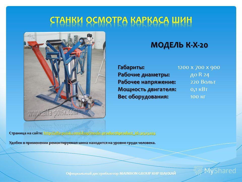 МОДЕЛЬК-Х-20 МОДЕЛЬ К-Х-20 Габариты: Габариты: 1200 х 700 х 900 Рабочие диаметры: Рабочие диаметры: до R 24 Рабочее напряжение: Рабочее напряжение: 220 Вольт Мощность двигателя: Мощность двигателя: 0,1 кВт Вес оборудования: Вес оборудования: 100 кг С
