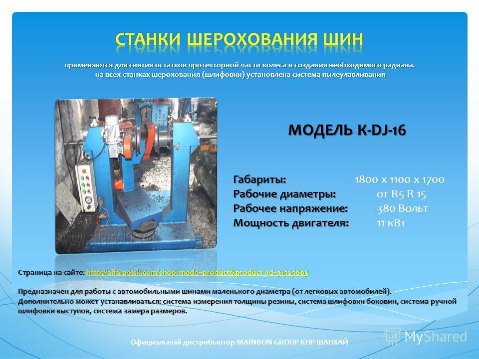 МОДЕЛЬК-DJ-16 МОДЕЛЬ К-DJ-16 Габариты: Габариты: 1800 х 1100 х 1700 Рабочие диаметры: Рабочие диаметры: от R5 R 15 Рабочее напряжение: Рабочее напряжение: 380 Вольт Мощность двигателя: Мощность двигателя: 11 кВт Страница на сайте: http://alfa-poisk.c