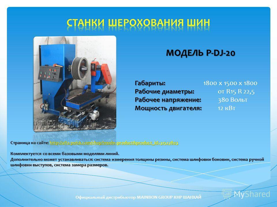 МОДЕЛЬР-DJ-20 МОДЕЛЬ Р-DJ-20 Габариты: Габариты: 1800 х 1500 х 1800 Рабочие диаметры: Рабочие диаметры: от R15 R 22,5 Рабочее напряжение: Рабочее напряжение: 380 Вольт Мощность двигателя: Мощность двигателя: 12 кВт Страница на сайте: http://alfa-pois