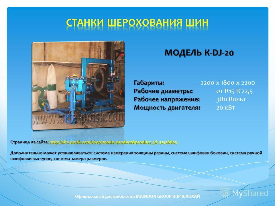 МОДЕЛЬК-DJ-20 МОДЕЛЬ К-DJ-20 Габариты: Габариты: 2200 х 1800 х 2200 Рабочие диаметры: Рабочие диаметры: от R15 R 22,5 Рабочее напряжение: Рабочее напряжение: 380 Вольт Мощность двигателя: Мощность двигателя: 20 кВт Страница на сайте: http://alfa-pois