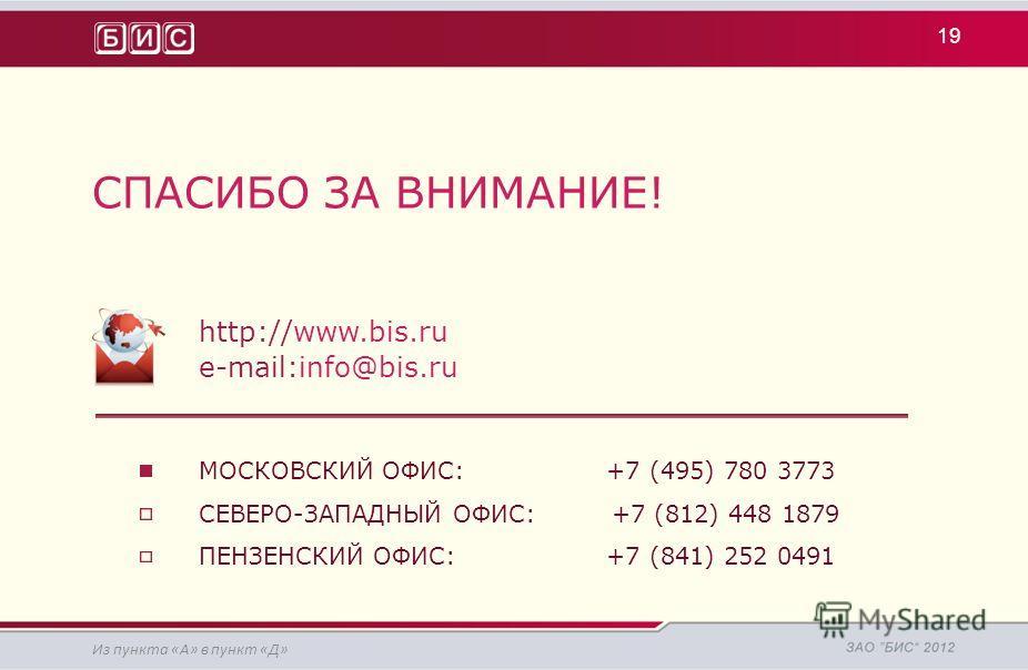 СПАСИБО ЗА ВНИМАНИЕ! http://www.bis.ru e-mail:info@bis.ru МОСКОВСКИЙ ОФИС: +7 (495) 780 3773 СЕВЕРО-ЗАПАДНЫЙ ОФИС: +7 (812) 448 1879 ПЕНЗЕНСКИЙ ОФИС: +7 (841) 252 0491 19 Из пункта «А» в пункт «Д»