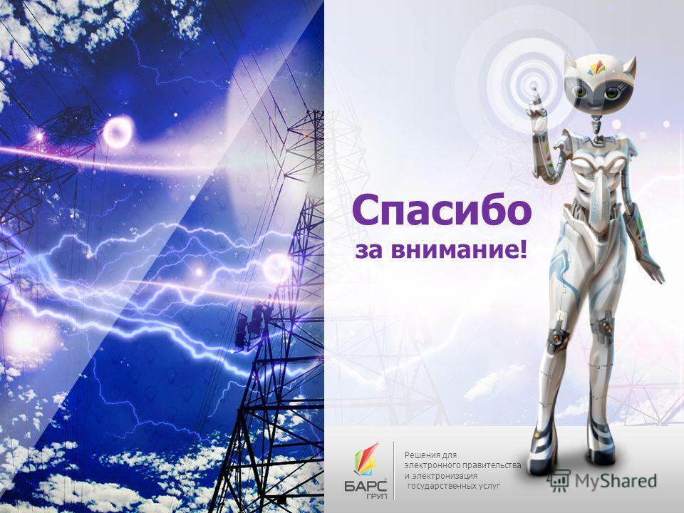 + Спасибо за внимание! Решения для электронного правительства и электронизация государственных услуг