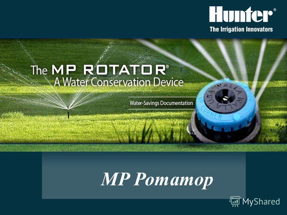MP Ротатор