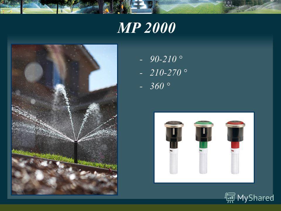 MP 2000 - 90-210 ° - 210-270 ° - 360 °