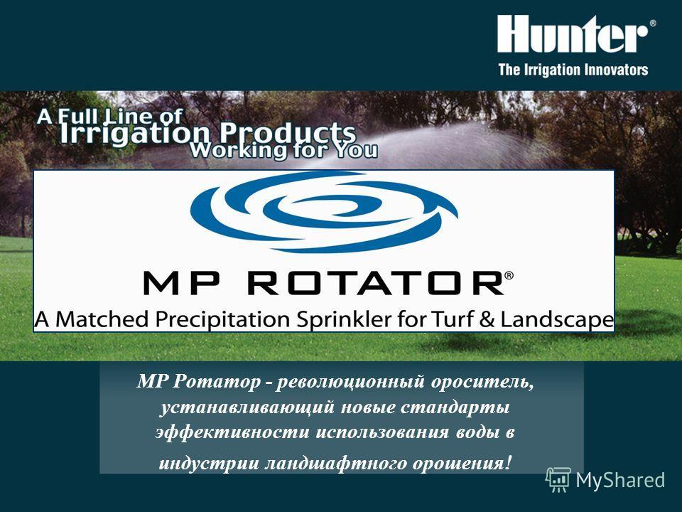 МР Ротатор - революционный ороситель, устанавливающий новые стандарты эффективности использования воды в индустрии ландшафтного орошения!